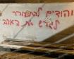 مستوطنون يخطون شعارات عنصرية و تحريضية  شرق رام الله