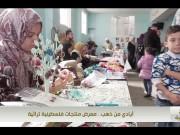 أيادي من ذهب.. معرض منتجات فلسطينية تراثية