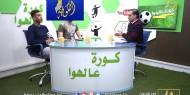 نجوم منتخب شباب فلسطين في ضيافة كورة ع الهوا.. وأخر أخبار الكلاسيكو