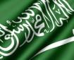 """السعودية تعلن تطبيق """"المعاملة بالمثل"""" على وارداتها من بعض الدول"""