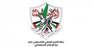 تيار الإصلاح: نحن جنود خلف القيادة الفلسطينية لمواجهة صفقة ترامب