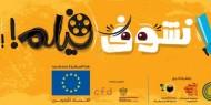 """""""شاشات"""" تختتم مشروع """"يلا نشوف فيلم"""" بعرض 20 فيلما ثقافيا في القدس المحتلة"""