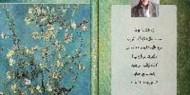 مجموعة شعرية جديدة للأديب الفلسطيني سعيد الشيخ