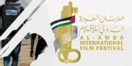 مهرجان العودة للأفلام يختتم فعالياته في قطاع غزة