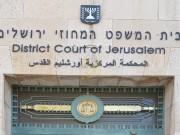المحكمة العليا تمهد الطريق لشرعنة بؤر استيطانية