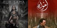 بالأسماء   4 أفلام عربية تنافس على جوائز أوسكار 2020