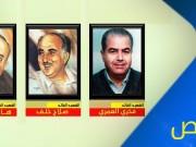 خاص|| ذكرى استشهاد القادة الثلاثة.. 29 عاما على اغتيال أبرز أركان الثورة الفلسطينية