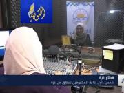 شمس.. أول إذاعة للمكفوفين تنطلق من غزة