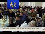 المكتب الحركي للصحفيين في حركة فتح ينظم ملتقى الحوار الصحفي الأول