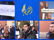 خاص بالفيديو والصور   سخط وغضب في صفوف خريجي الحقوق بغزة إحتجاجًا على قرار النقابة