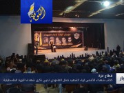 كتائب شهداء الأقصى لواء العامودي تحيي ذكرى شهداء الثورة الفلسطينية