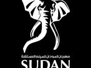 """""""سودان فيلم"""" يعلن انطلاق مهرجان السينما المستقلة الثلاثاء المقبل"""