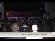 المسرحية... عمل فني ثقافي في غزة