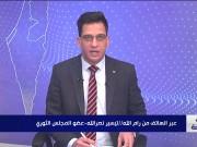 تيسير نصر الله: صفقة القرن ليست حلا للصراع الفلسطيني الإسرائيلي وتخالف جميع الاتفاقيات الدولية