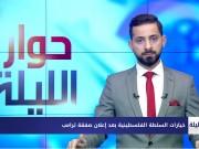 خيارات الفلسطينيين في مواجهة صفقة ترامب ؟؟