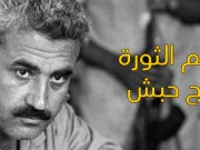 """12 عاما على رحيل """"حكيم الثورة"""" جورج حبش"""