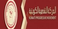 """الحركة التقدمية الكويتية: """"صفقة ترامب"""" حلقة جديدة من سلسلة حلقات التآمر الإمبريالي الصهيوني"""