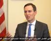 بالفيديو|| كوشنر يزعم: إسرائيل قدمت تنازلات..و ننتظر ردا إيجابيا من الفلسطينيين