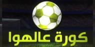 ترحيل مباريات الجولة 19 من الدوري الممتاز.. وبلاطة يحافظ على صدارة دوري المحترفين بالضفة الغربية