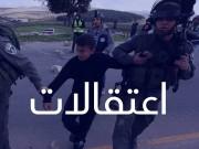 قوات الاحتلال تعتقل 3 أسرى محررين من بلدتي عرابة ويعبد