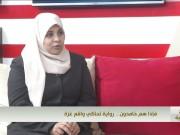 فإذا هم خامدون... رواية تحاكي واقع غزة