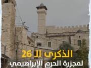 الذكرى الـ26 لمجزرة الحرم الإبراهيمي