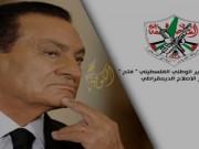 """""""تيار الإصلاح"""" الديمقراطي ينعى الرئيس المصري الأسبق محمد حسني مبارك"""