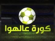 غزة الرياضي يدعو لدعمه .. وأصداء إلغاء القمة المصرية... وتقديم مباريات دوري ابطال اوروبا