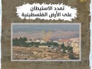 الاستيطان يبتلع الأرض الفلسطينية