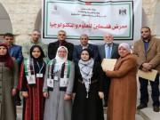 """افتتاح معرض """"فلسطين للعلوم والتكنولوجيا 2020"""" في قلقيلية"""