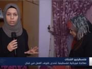 معالجة فيزيائية فلسطينية تتحدى ظروف العمل في لبنان