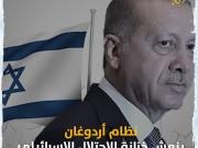 """""""نظام أردوغان"""" ينعش خزانة الاحتلال الإسرائيلي"""