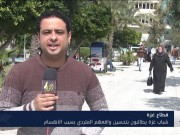 شباب غزة يطالبون بتحسين واقعهم المتردي بسبب الانقسام