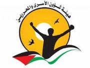 هيئة الأسرى تطالب الصليب الأحمر بالإشراف المباشر على الأسرى المرضى