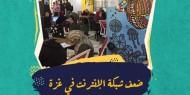 ضعف شبكة الإنترنت في غزة.. من المسؤول؟