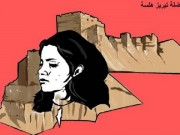 """الثورة الفلسطينية تودع المناضلة """"تيريز هلسة"""""""