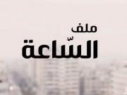 الجنائية الدولية تطالب السلطة الفلسطينية بإيضاحات ومعلومات حول اتفاقية أوسلو