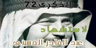 الذكرى الـ 72 لاستشهاد عبد القادر الحسيني