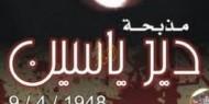 72 عاماً على مذبحة دير ياسين