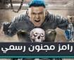 حسن شاكوش يتوعد رامز جلال بسبب الصعق بالكهرباء