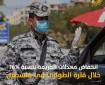انخفاض معدلات الجريمة خلال فترة الطوارئفي فلسطين