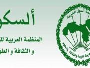 المنظمة العربية للثقافة والعلوم تدعو للتصدي لمخطط الضم