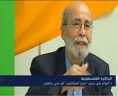 """7 أعوام على رحيل"""" شيخ المناضلين"""" أبو علي شاهين"""