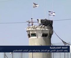 وقف التنسيق الأمني مع الاحتلال وتداعياته على الجانب الفلسطيني