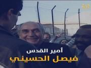 """19 عامًا على رحيل """"أمير القدس"""" فيصل الحسيني"""