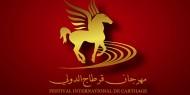 """إلغاء مهرجان قرطاج الدولي بسبب """"كورونا"""""""