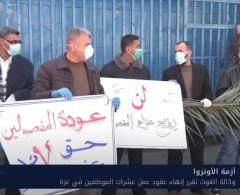وكالة الغوث تقرر إنهاء عقود عمل عشرات الموظفين في غزة