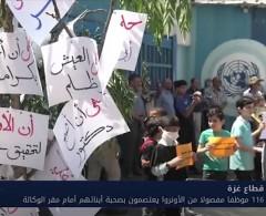116 موظفا مفصولا من الأونروا يعتصمون بصحبة أبنائهم أمام مقر الوكالة