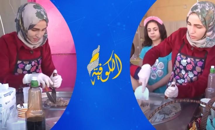 خاص بالفيديو|| خريجية جامعية تفتتح مشروعها الخاص بصناعة الأيس كريم في غزة