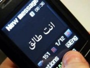 """""""الإفتاء"""" المصرية توضح صحة الطلاق عن طريق الرسائل الإلكترونية"""